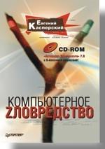 Компьютерное зловредство (+CD)
