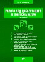 Работа над диссертацией по техническим наукам, 2-е издание, переработанное и дополненное