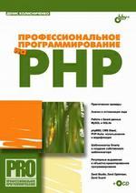 Профессиональное программирование на PHP (+ CD)