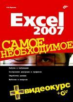 Excel 2007. Самое необходимое (+ Видеокурс на CD)
