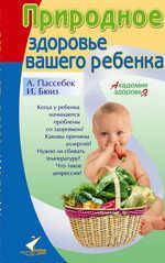 Природное здоровье вашего ребёнка