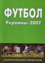 Футбол Украины 2007. Статистический справочник