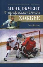 Менеджмент в профессиональном хоккее. Учебник