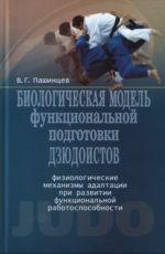 Биологическая модель функциональной подготовки дзюдоистов