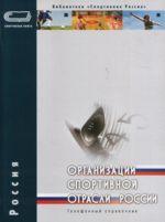 Россия: Организации спортивной отрасли России. Телефонный справочник