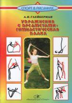 Упражнения с предметами: Гимнастическая палка