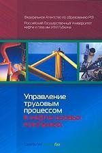 Управление трудовым процессом в нефтегазовых команиях