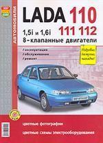 Автомобили Lada 110, 111, 112 с 8-клапанными двигателями 1,5i и 1,6i. Эксплуатация, обслуживание, ремонт. Иллюстрированное практическое пособие