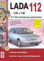 Lada 112 с 8-клапанными двигателями 1, 5i и 1. 6i. Эксплуатация, обслуживание, ремонт