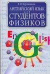 Английский язык для студентов-физиков