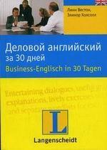 Деловой английский за 30 дней