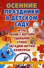 Осенние праздники в детском саду