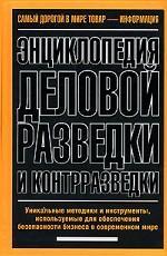 Энциклопедия деловой разведки и контрразведки