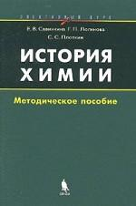 История химии: методическое пособие