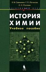 История химии. Элективный курс