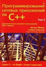 Программирование сетевых приложений на C++. Том 2