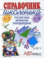 Справочник школьника. 1-4 (1-3). Русский язык. Математика. Природоведение