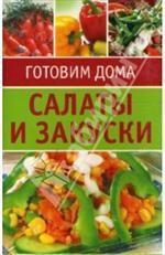 Салаты и закуски. 20 карточек-рецептов