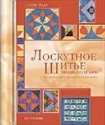 Лоскутное шитье. Энциклопедия. 150 традиционных и современных блоков узоров