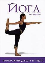Йога. Гармония души и тела