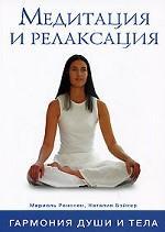 Медитация и релаксация. Гармония души и тела