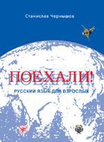 Поехали! Часть 1. Русский язык для взрослых. Учебник с аудиоприложением (+ 2CD)