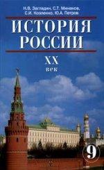 История России. XX век: учебник, 9 класса