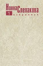 Нонна Слепакова. Избранное. В двух томах. Том 1