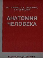 Анатомия человека. Учебник. Издание 12-е