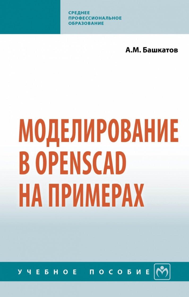 Моделирование в OpenSCAD на примерах. Учебное пособие