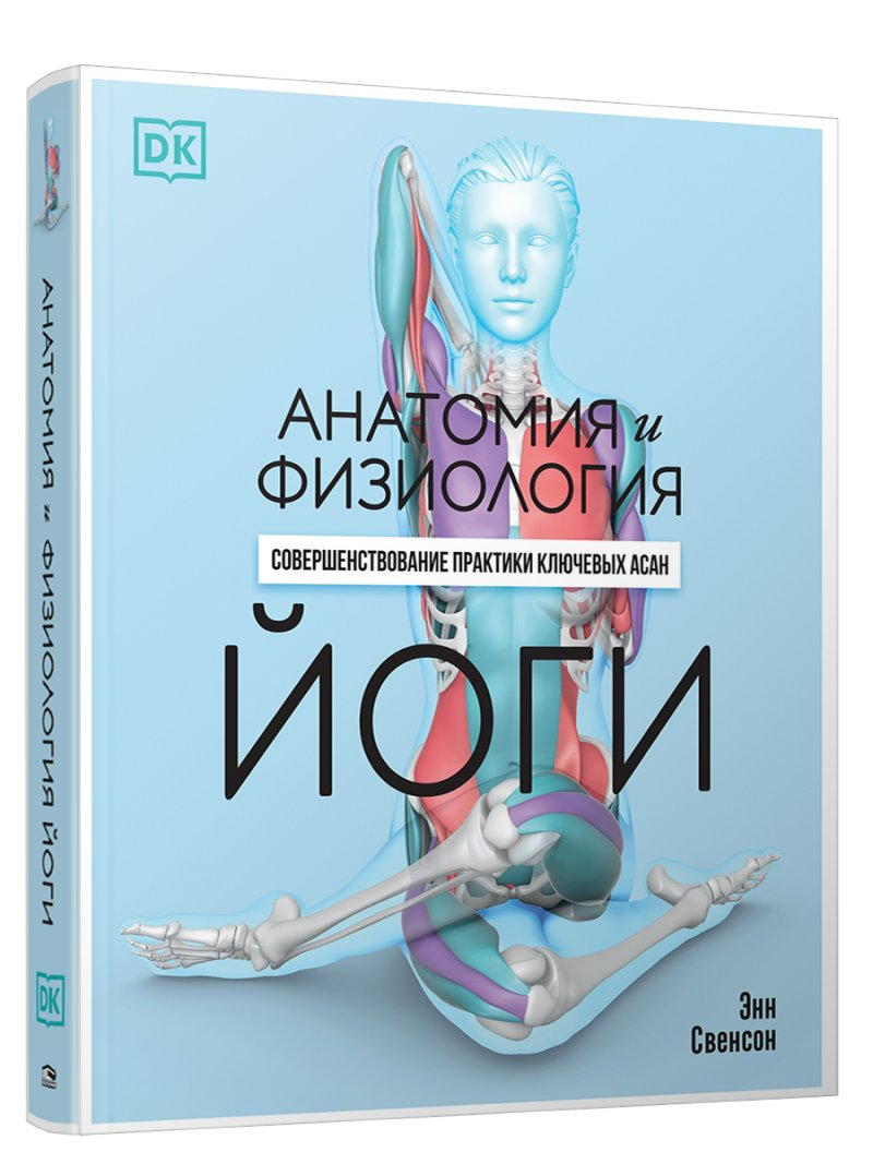 Анатомия и физиология йоги. Совершенствование практики ключевых асан
