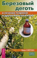 Вера Озерова: Березовый деготь в лечении псориаза и других болезней кожи