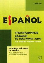 Español. Тренировочные задания по испанскому языку для учащихся старших классов