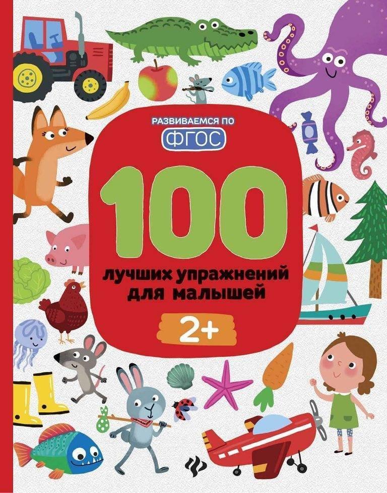 100 лучших упражнений для малышей. 2+
