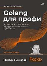 Golang для профи. Работа с сетью, многопоточность, структуры данных и машинное обучение с Go. Второе издание
