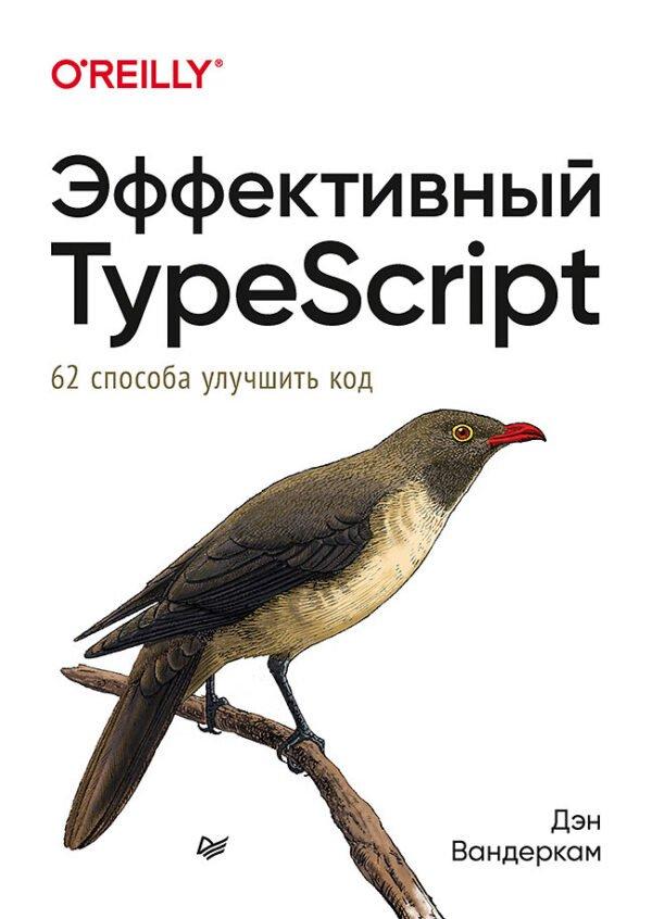 Эффективный TypeScript. 62 способа улучшить код