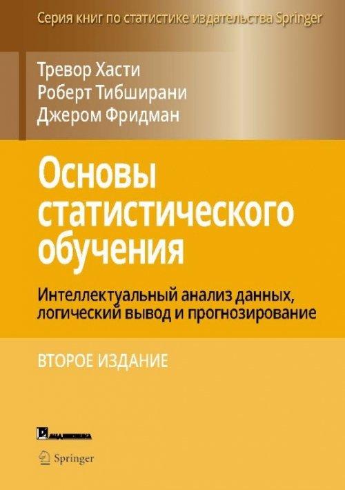 Основы статистического обучения. Интеллектуальный анализ данных, логический вывод и прогнозирование. Второе издание