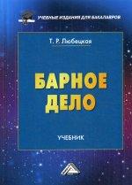 Барное дело: Учебник для бакалавров. 3-е изд