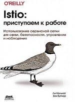 Istio: приступаем к работе. Использование сервисной сетки для связи, безопасности, управления и наблюдения