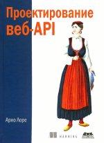 Проектирование веб-API