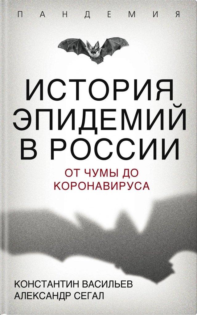 Пандемия. История эпидемий в России. От чумы до коронавируса