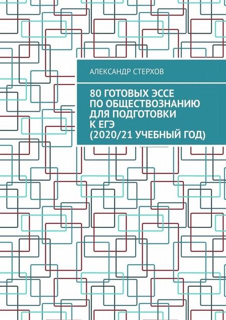80готовых эссе пообществознанию для подготовки кЕГЭ (2020/21учебныйгод)