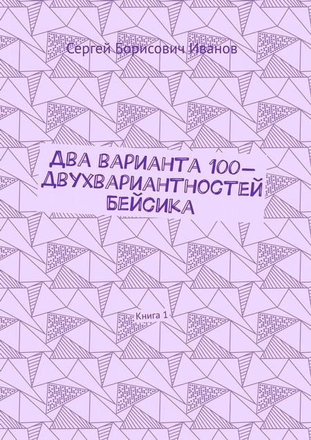 Два варианта 100-двухвариантностей Бейсика. Книга 1