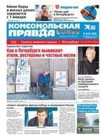 Комсомольская Правда. Санкт-Петербург 75ч-2020