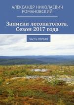 Записки лесопатолога. Сезон 2017года. Часть первая