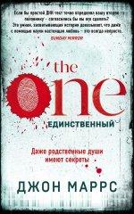 The One. Единственный. Даже родственные души имеют секреты