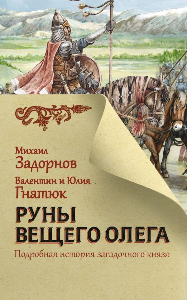 Руны Вещего Олега. Подробная история загадочного князя
