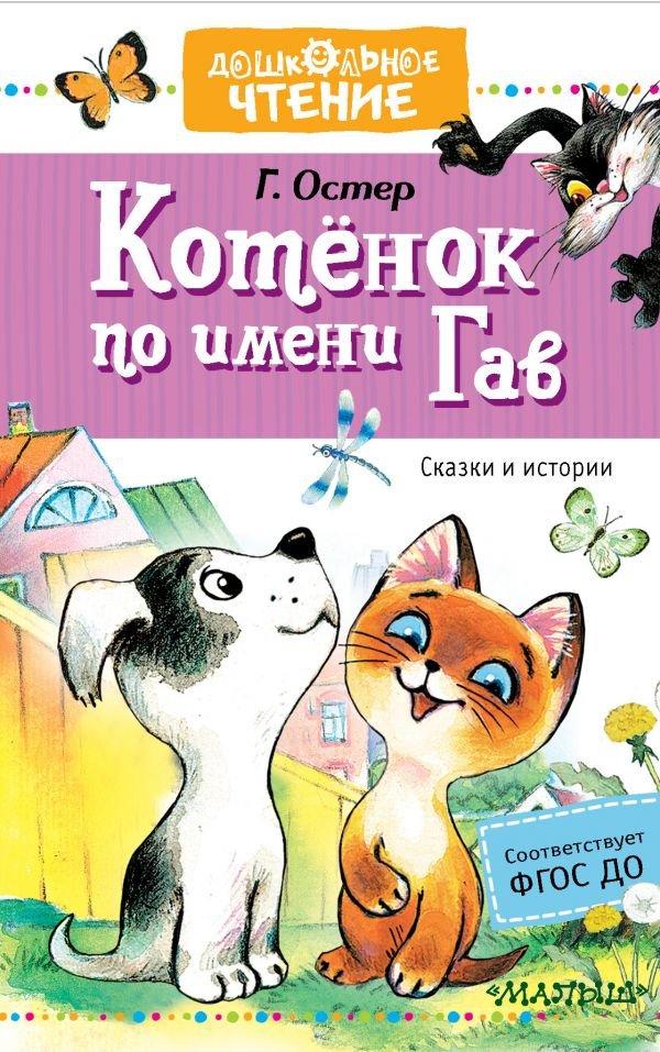 Котёнок по имени Гав. Сказки и истории