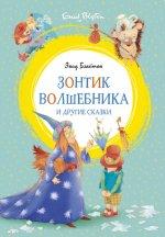 Зонтик волшебника и другие сказки