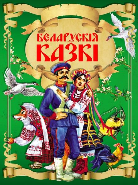 Беларускія казкі